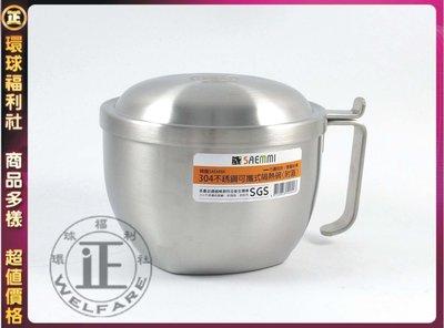 環球ⓐ廚房鍋具☞韓國SAEMMI304可攜式隔熱碗(附蓋)304不鏽鋼碗 湯碗 外出碗  隔熱碗 泡麵碗 攜帶碗 不銹鋼
