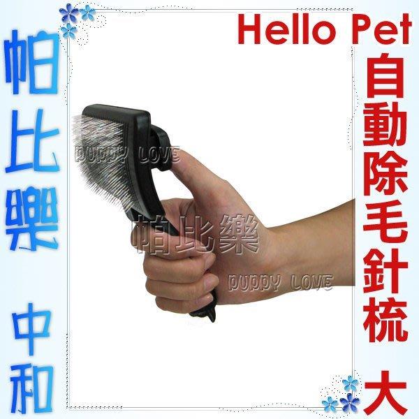◇帕比樂◇【美容用品】Hello Pet  自動除毛針梳 (大),讓您輕鬆清理貓狗的毛髮~