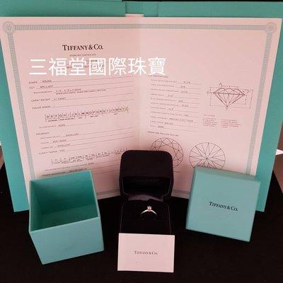 《三福堂國際珠寶名品1310》Tiffany Setting 經典六爪鑽戒(0.27CT)  VVS1 2EX 1VG