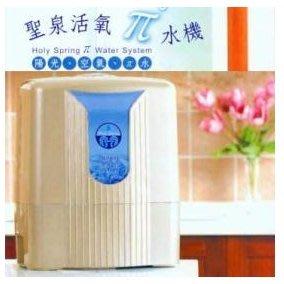 淨水器  淨水機  濾水器 濾水機  聖泉活氧π水機