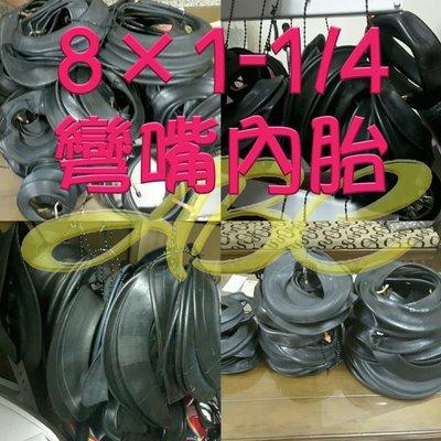 【8×1 1/4彎嘴內胎】6吋、8吋、12吋彎嘴內胎~小海豚電動折疊滑板車8吋、12吋、3輪-全套配件、散件、零件