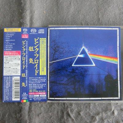 (SuperAudio)PiNK FLOYD - tHe DARK SiDE OF THE MOON SACD(73年大碟,03年日本版,側帶付)2800yen