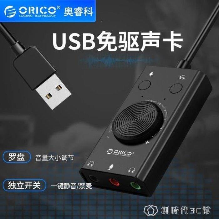BELOCO USB聲卡外置外接耳機免驅動獨立臺式機電腦筆BE655
