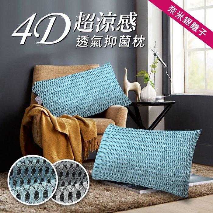 專利4D銀離子超涼感奈米透氣抑菌枕/4色任選  B0056-