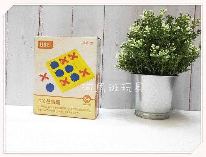 河馬班-遊思樂USL-益智遊戲-OX棋/西瓜益智盤/幾何鈕扣/孔明棋-每款特價40元
