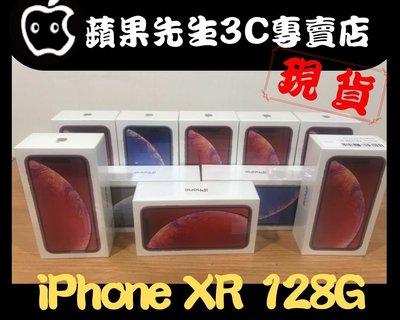 [蘋果先生] iPhone XR 128G 六色都有 蘋果原廠台灣公司貨 新貨量少直接來電