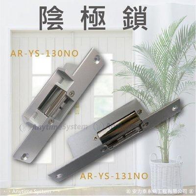 安力泰系統~門禁商品 → 陰 極 鎖(送電開) ←AR-YS-130NO
