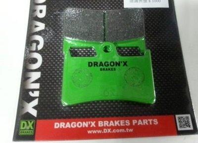 DRAGON*X DX 強龍士 前 煞車皮/碟煞皮/來令片 山葉 YAMAHA FZ6S 600CC 雙子星卡鉗用 專用