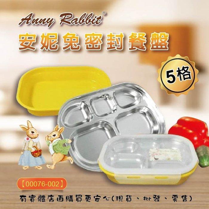 00076-002-興雲網購【安妮兔5分格密封餐盤】餐盒 便當盒 收納盒 食品保鮮 密封效果佳 零食保存