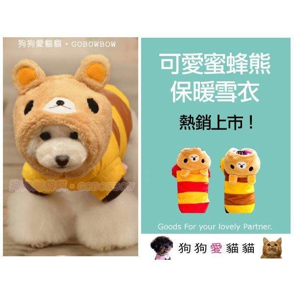 【狗狗愛貓貓小舖】超保暖立體可愛蜜蜂熊帽雪衣(紅/咖啡色)_小型犬_小狗衣服_狗服_寵物衣服