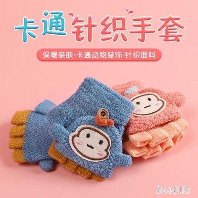 男童手套 男童女童手套秋冬加厚保暖翻蓋嬰兒童針織寶寶半指手套1-3-5-7歲 CP5167