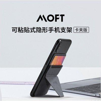 美眉配件 官方授權 Moft X 超薄手機隱形支架 手機架 超薄手機架 隱形手機架 直立橫豎 手機支架 指扣 保護套 灰
