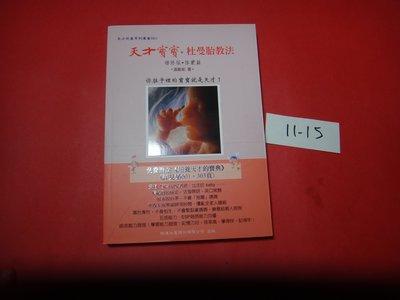 【愛悅二手書坊 11-15】天才寶寶.杜曼胎教法—啟蒙篇    溫敏能/著    格連杜曼