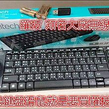 羅技無線鍵盤滑鼠 MK220 含發票 第一品牌 羅技無線鍵盤滑鼠組 電競滑鼠電競鍵盤 桌上型電腦 筆記型電腦