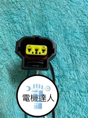 《電機達人》福特 FORD ESCAPE FOCUS 發電機 插頭 接頭METROSTAR 01 發電機插頭
