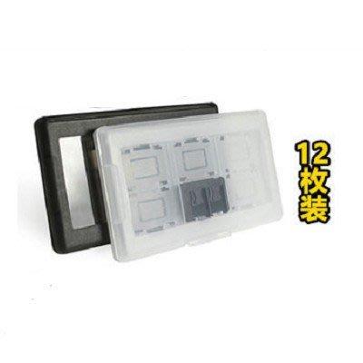 現貨全新 SWITCH用 簡易素面 12+2 卡帶盒 12入 12枚 SD記憶卡【歡樂屋】