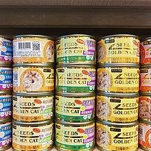 🌷小福袋o🌷(附發票惜時 SEED 聖萊西 Golden Cat 《72罐混搭賣場》 特級大金貓機能餐罐170g/罐