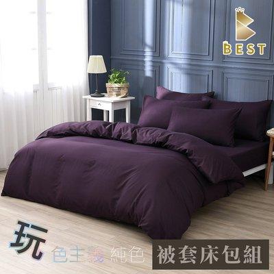 台灣製 經典素色被套床包組 單人 雙人 加大 特大 均價 柔絲棉 床包加高35CM 神祕紫 BEST寢飾