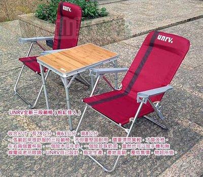 【山野賣客】士林UNRV 全新三段躺椅(粉紅佳人) 附兩個置杯架 質輕 折疊椅 大川椅 休閒椅