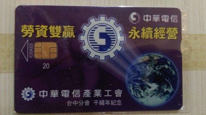 中華電信產業工會台中分會