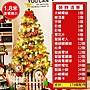 台灣現貨24小時出貨 聖誕樹裝飾品1.8米聖誕...