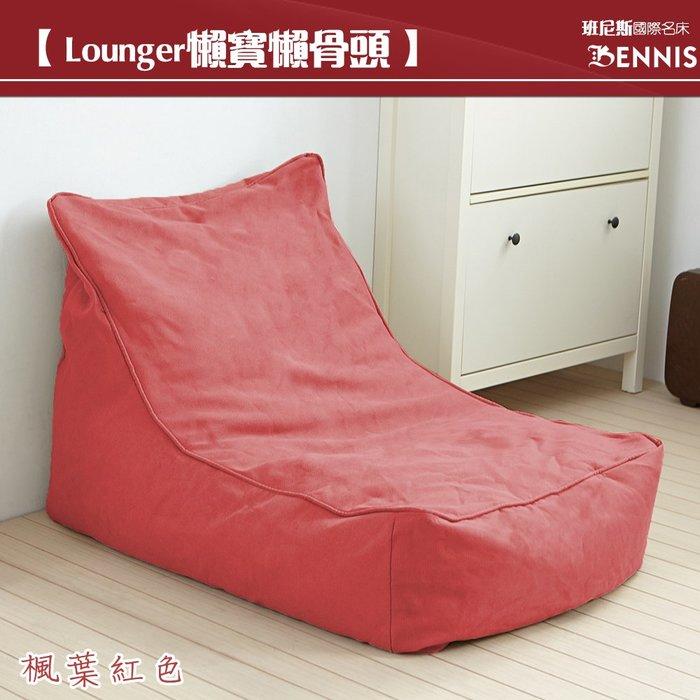 【班尼斯國際名床】~Lounger懶寶-高級懶骨頭海洋沙發《靠背型懶骨頭》