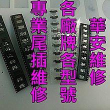 紅米Note4x 紅米Note5 紅米Note 尾插維修 充電異常 充電孔受潮進水 USB接觸不良 無法充電維修
