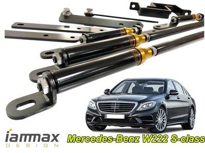 主動式車身抑震桿 Mercedes-Benz W222 S-class 專用 Body Damper / S350