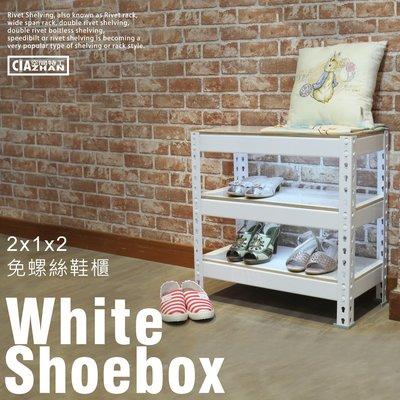 極簡風 3層收納穿鞋椅 60x30x60cm 免螺絲角鋼鞋架 層架 玄關櫃 布鞋架 工業風 空間特工》SBW23