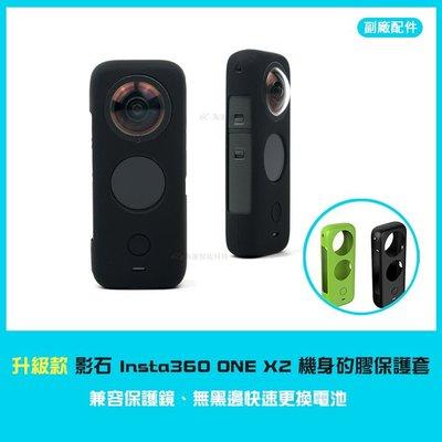 【海渥智能科技】升級款 影石 Insta360 ONE X2 機身矽膠保護套 可兼容保護鏡無黑邊快速更換電池