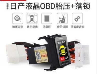 車飾界♞ 日產SENTRA陽光驪威Nissan TIIDA  改裝OBD胎壓監測器改