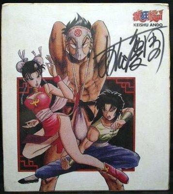 漫畫家簽名版8