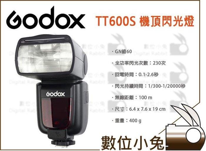 數位小兔【Godox 神牛 TT600S 機頂閃光燈】SONY 新熱靴 無線 通用 閃燈 離閃 主控 2.4G GN60