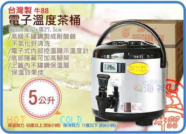 =海神坊=台灣製 牛88 電子溫度茶桶 營業用冷熱保溫桶 保冰桶 飲料桶 #304內膽 隱藏式腳架5L 8入8700免運
