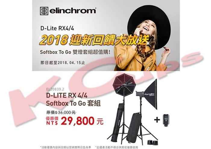 凱西影視器材 Elinchrom 活動 D-Lite RX4 棚燈 套組 含雙燈雙罩收納袋 價格至售完為止