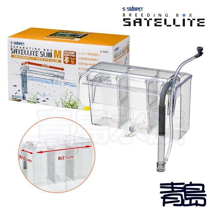 A。。。青島族。。。S5904日本SUDO-----超薄 外掛式產卵盒 隔離盒 繁殖盒 飼育盒 附流失網==M型/1L