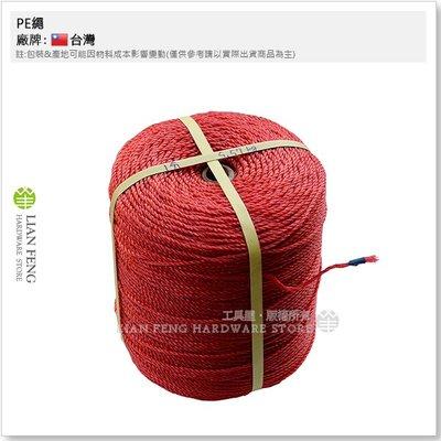 【工具屋】*含稅* PE繩 1分 紅色 捲裝-約5-6公斤 尼龍繩 塑膠繩 綑綁拉繩 棚架 繩子 繩纜 營繩 綑綁繩