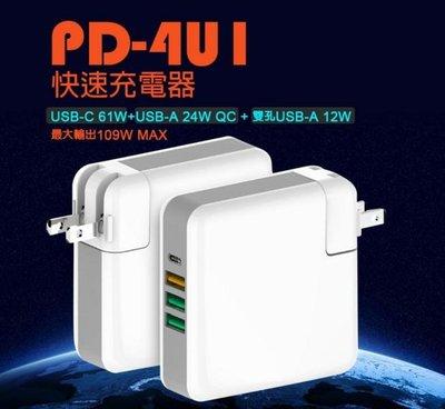 【小樺資訊】含稅 充電器 PD-4U1 快速充電器 PD+QC 4孔快充 PD 孔輸出61W MAX 總輸出109W
