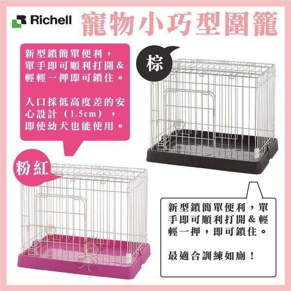 =白喵小舗=日本Richell寵物小巧型圍籠 棕色
