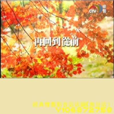 5DVD臺灣收藏1988國語【再回到從前】寇世勛 沈時華 李烈 收藏
