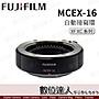 【數位達人】預購 Fujifilm 富士 MCEX- 16 原...