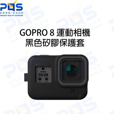 GOPRO Hero8 運動相機黑色矽膠保護套 矽膠套 保護套 防護套 台南PQS