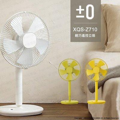 【薪創忠孝新生】含稅免運 正負零±0 Z710 節能電風扇 12吋 遙控器 XQS-Z710 白/黃 公司貨 立扇 定時