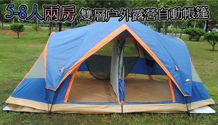 豪華款 5-8人兩房 雙層(內外帳)戶外露營速開 自動帳篷 戶外帳篷 多人帳篷 遮陽棚 露營 登山裝備 防水 防曬 透風