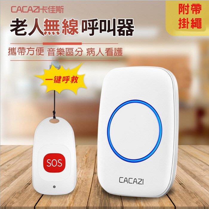 糖衣子輕鬆購【AS0066】無線警報器急救.老年人緊急呼喚響器遠程按鈴呼叫鈴