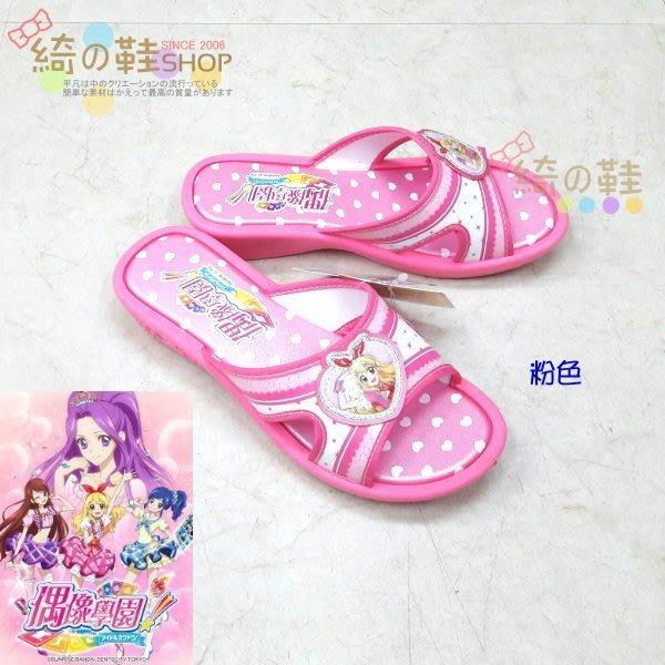 ☆綺的鞋鋪子☆新款上市【偶像學園】07 粉色 31 兒童室外拖鞋 輕便拖鞋台灣製造 MIT╭☆