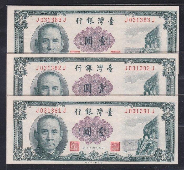 C41--台灣銀行--民國50年 壹圓(帶3)--3連張一標--双J --99新--