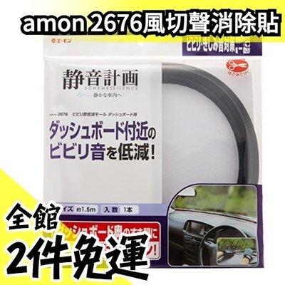 🔥現貨🔥日本原裝 amon 靜音計畫 ...
