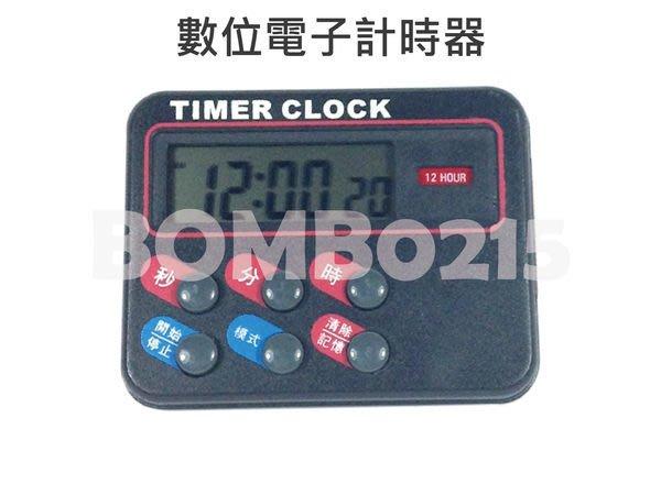 【立達】倒數計時器 有時鐘 有記憶時間 模式 多功能計時器 計時機 煮菜計時器 時鐘 倒數計時【B23】