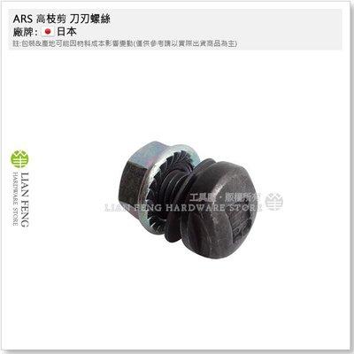 【工具屋】ARS 高枝剪 刀刃螺絲 SP-30 刀頭 刀片 中心螺絲 高枝鋏配件 零件更換 160 鱷魚牌 日本